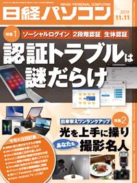 日経パソコン2019年11月11日号