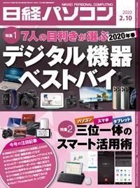 日経パソコン2020年2月10日号