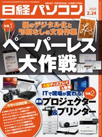 日経パソコン2020年2月24日号