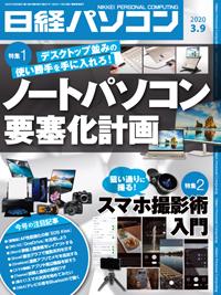 日経パソコン2020年3月9日号