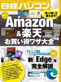 日経パソコン2020年3月23日号