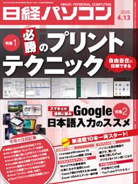 日経パソコン2020年4月13日号