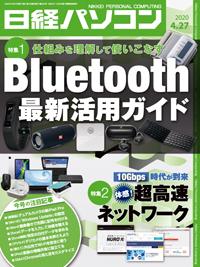 日経パソコン2020年4月27日号