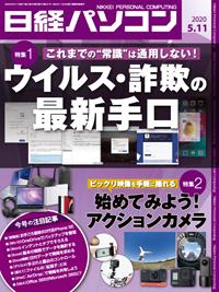 日経パソコン2020年5月11日号