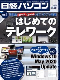 日経パソコン2020年5月25日号
