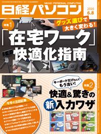 日経パソコン2020年6月8日号