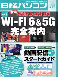 日経パソコン2020年6月22日号