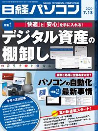 日経パソコン2020年7月13日号