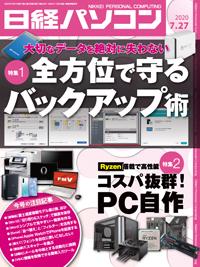 日経パソコン2020年7月27日号