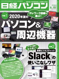日経パソコン2020年8月10日号