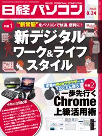 日経パソコン2020年8月24日号