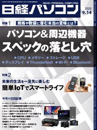 日経パソコン2020年9月14日号