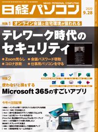 日経パソコン2020年9月28日号