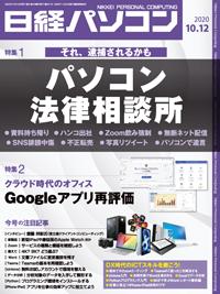 日経パソコン2020年10月12日号
