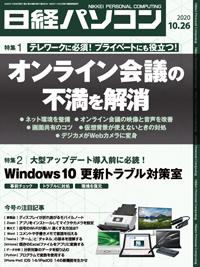 日経パソコン2020年10月26日号