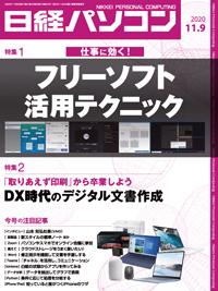 日経パソコン2020年11月9日号