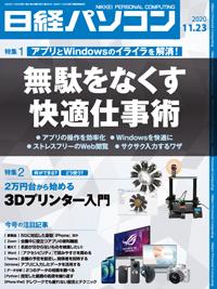 日経パソコン2020年11月23日号