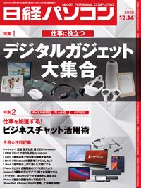 日経パソコン2020年12月14日号