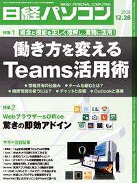 日経パソコン2020年12月28日号