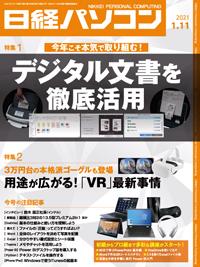 日経パソコン2021年1月11日号
