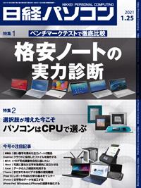日経パソコン2021年1月25日号