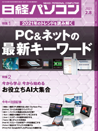 日経パソコン2021年2月8日号