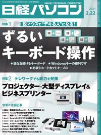 日経パソコン2021年2月22日号