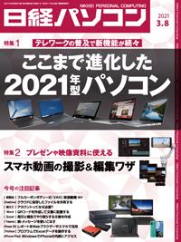 日経パソコン2021年3月8日号