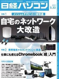 日経パソコン2021年3月22日号