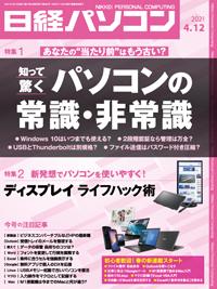 日経パソコン2021年4月12日号