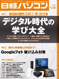 日経パソコン2021年4月26日号