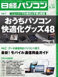 日経パソコン2021年5月10日号