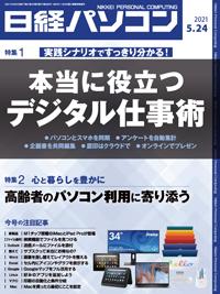 日経パソコン2021年5月24日号