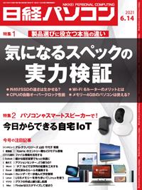 日経パソコン2021年6月14日号