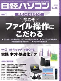 日経パソコン2021年6月28日号