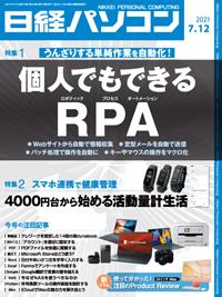 日経パソコン2021年7月12日号
