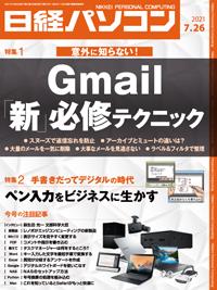日経パソコン2021年7月26日号