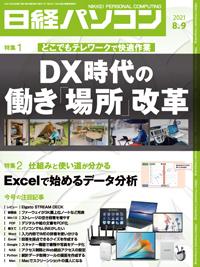 日経パソコン2021年8月9日号
