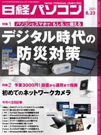 日経パソコン2021年8月23日号