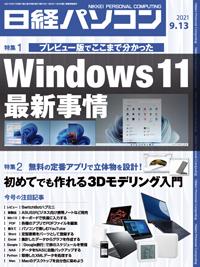 日経パソコン2021年9月13日号