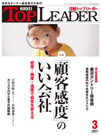 日経トップリーダー2017年3月号