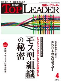 日経トップリーダー2017年4月号