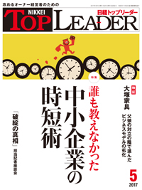 日経トップリーダー2017年5月号