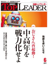 日経トップリーダー2017年6月号