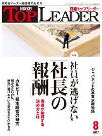 日経トップリーダー2017年8月号