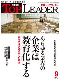 日経トップリーダー2017年9月号