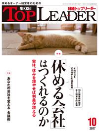 日経トップリーダー2017年10月号