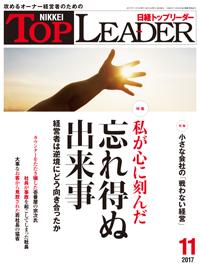日経トップリーダー2017年11月号
