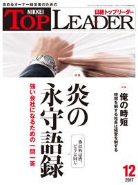 日経トップリーダー2017年12月号