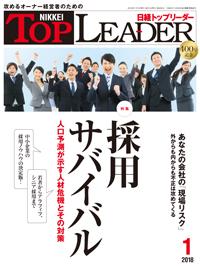 日経トップリーダー2018年1月号